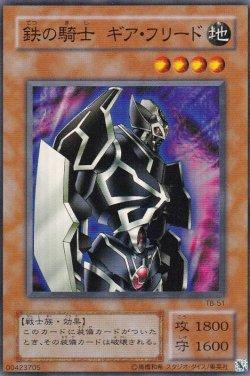 画像1: 鉄の騎士ギア・フリード