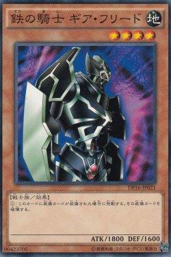 画像3: 鉄の騎士ギア・フリード