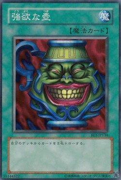 画像1: 強欲な壺