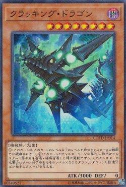 画像1: クラッキング・ドラゴン
