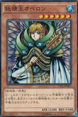 画像3: 妖精王オベロン