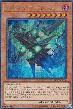 画像2: クラッキング・ドラゴン