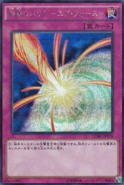 画像2: 神風のバリア-エア・フォース-