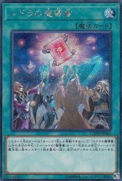 画像2: ルドラの魔導書