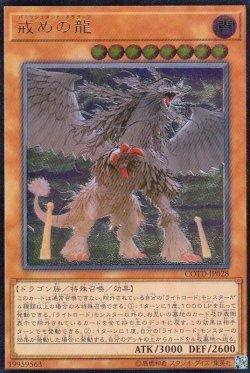 画像2: 戒めの龍