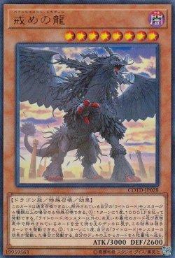 画像1: 戒めの龍