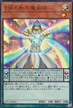 画像1: EM五虹の魔術師