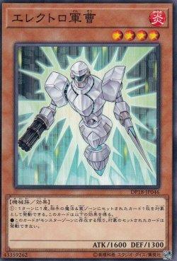 画像2: エレクトロ軍曹
