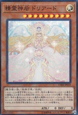 画像1: 精霊神后 ドリアード