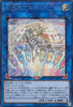 画像2: 虹天気アルシエル