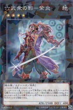画像3: 六武衆の影-紫炎