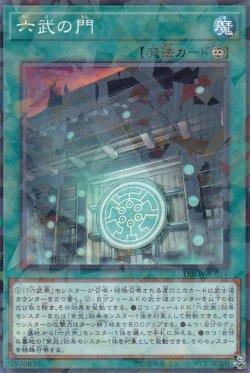 画像4: 六武の門