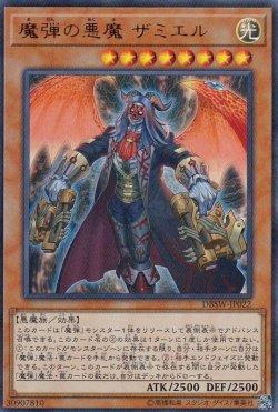 画像1: 魔弾の悪魔 ザミエル