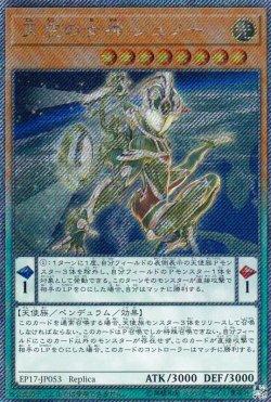 画像1: 天空の女神 ジュノー
