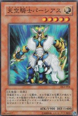 画像4: 天空騎士パーシアス