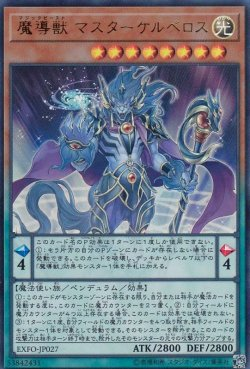 画像1: 魔導獣 マスターケルベロス