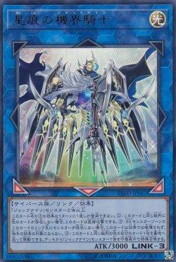 画像1: 星痕の機界騎士