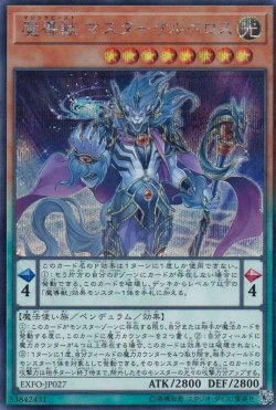 画像3: 魔導獣 マスターケルベロス