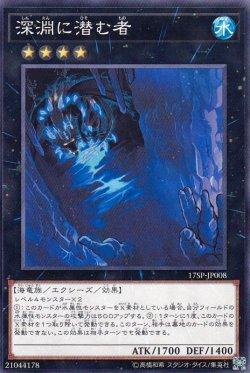 画像3: 深淵に潜む者