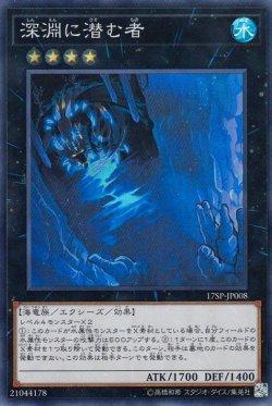 画像4: 深淵に潜む者