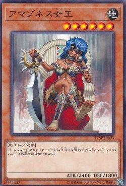 画像2: アマゾネス女王
