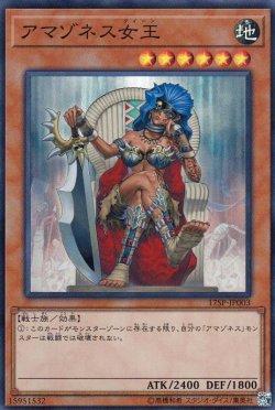 画像3: アマゾネス女王
