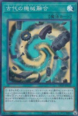画像1: 古代の機械融合
