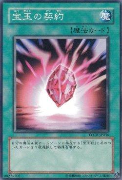 画像1: 宝玉の契約