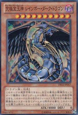 画像3: 究極宝玉神 レインボー・ダーク・ドラゴン