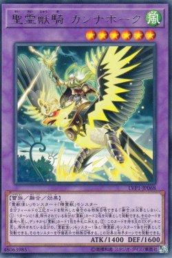 画像2: 聖霊獣騎 カンナホーク