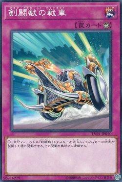 画像3: 剣闘獣の戦車