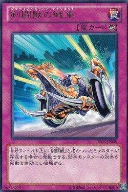 画像2: 剣闘獣の戦車