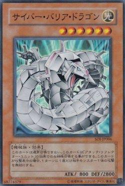 画像1: サイバー・バリア・ドラゴン