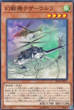 画像2: 幻獣機テザーウルフ