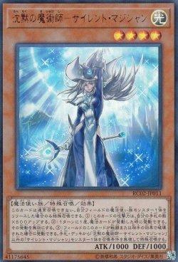 画像2: 沈黙の魔術師-サイレント・マジシャン
