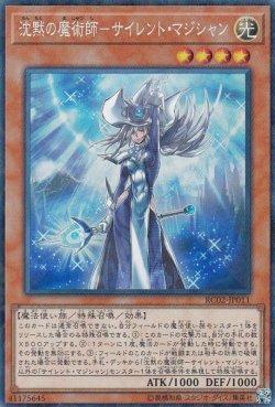 画像3: 沈黙の魔術師-サイレント・マジシャン