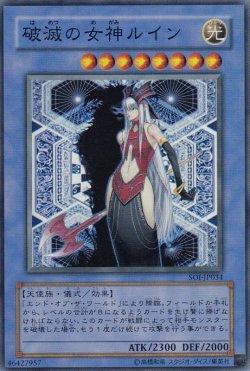 画像1: 破滅の女神ルイン