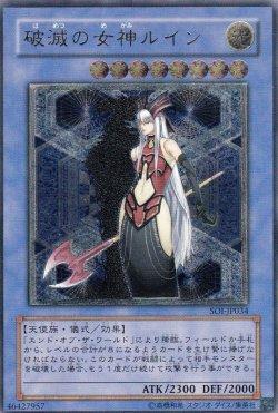 画像2: 破滅の女神ルイン
