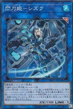 画像1: 閃刀姫-シズク