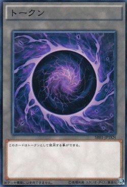【SR01】ノーマル