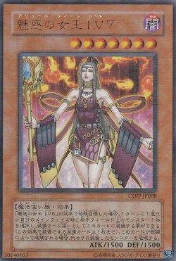 画像1: 魅惑の女王LV7