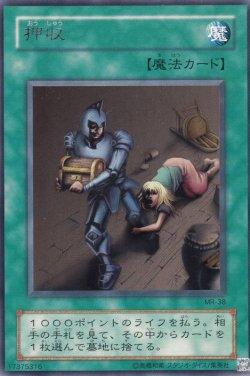 画像1: 押収