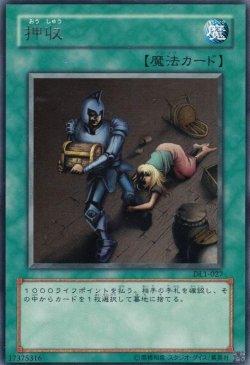 画像2: 押収