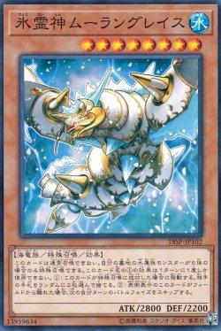 画像2: 氷霊神ムーラングレイス