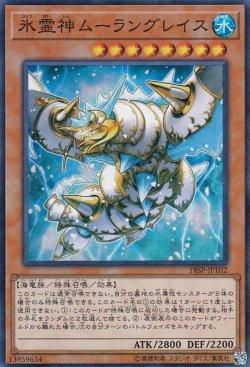 画像3: 氷霊神ムーラングレイス