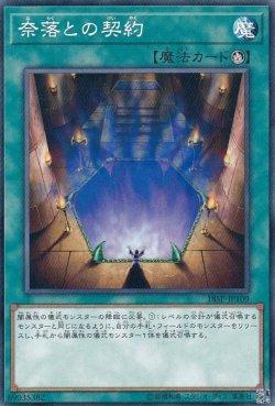 画像3: 奈落との契約