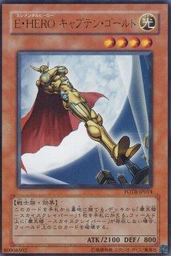 画像1: E・HERO キャプテン・ゴールド