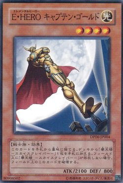 画像3: E・HERO キャプテン・ゴールド