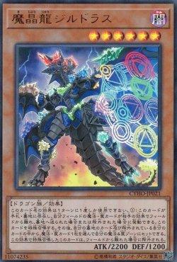 画像1: 魔晶龍ジルドラス