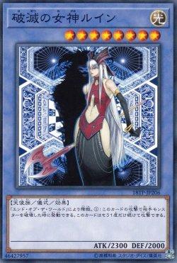 画像4: 破滅の女神ルイン